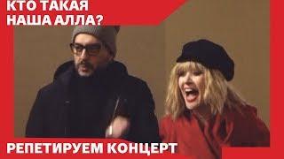 НАША АЛЛА  Серебренников про концерт