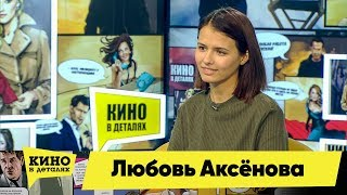 Любовь Аксёнова   Кино в деталях 22.01.2019 HD