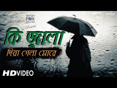 Ki Jala Dia Gela More [Female Version]   Nishita Borua   Bangla Folk Song 2018