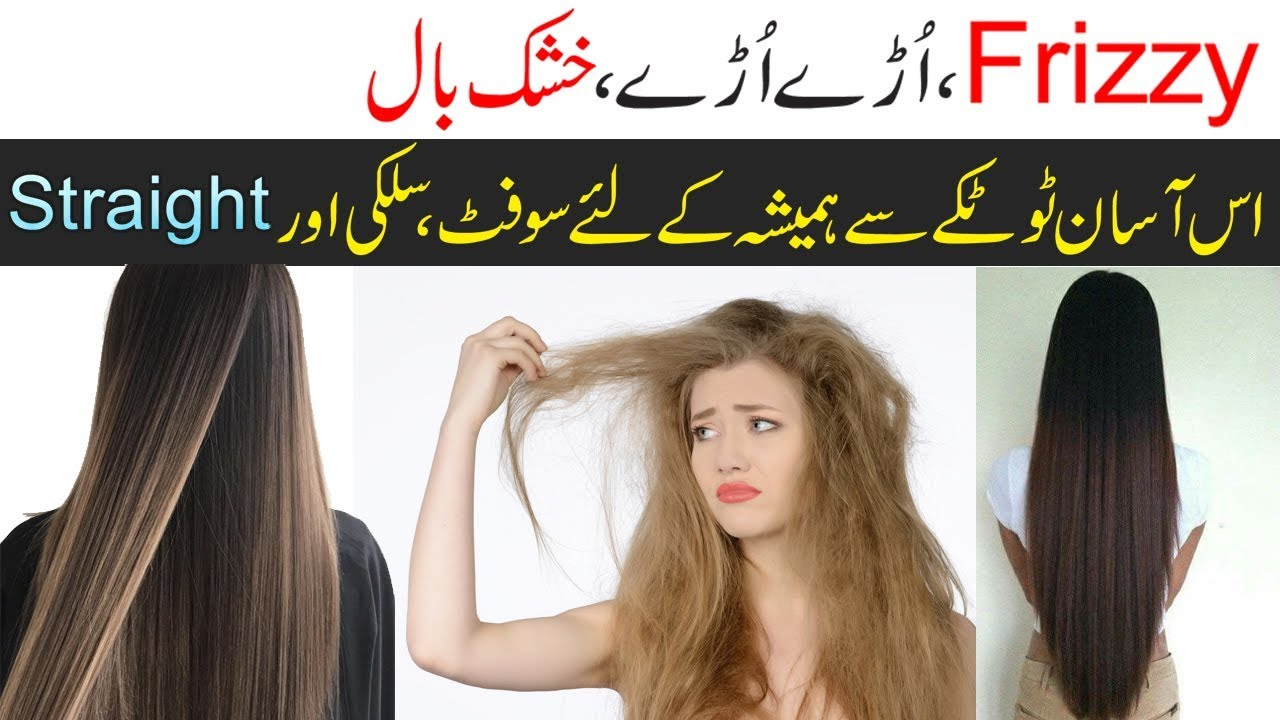 How To Get Rid Of Frizzy Hair Naturally At Home