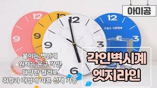붙이는벽시계 인테리어시계 엣지라인