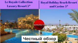 Честные обзоры отелей Египта Royal Holiday Beach Resort 5 и Le Royale Collection Luxury Resort 5