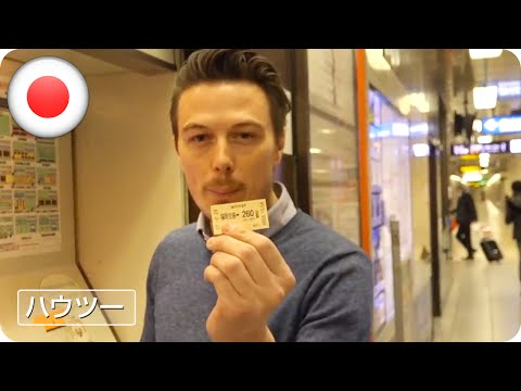 【Feel Fukuoka Japan】From Fukuoka Airport to Hakata Station Step.2 / 日本語字幕