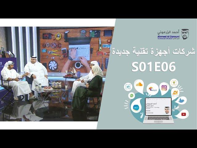 S01E06 الفقرة التقنية - شركات أجهزة تقنية جديدة - برنامج 12ثمانية - قناة سمادبي