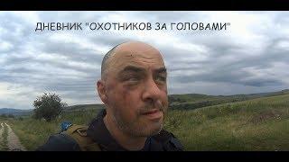 "Дневник ""Охотников за Головами"". ""A diary of ""Headhunters"" СпасРезерв"