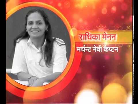 Radhika Menon - India's First Female Merchant Navy Captain