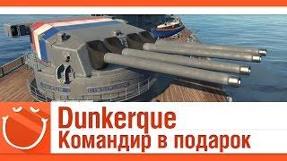 World of warships - Dunkerque Командир в подарок (Дюнкерк)