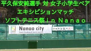 ソフトテニス 女子 平久保安純  対 女子小学生 エキシビション