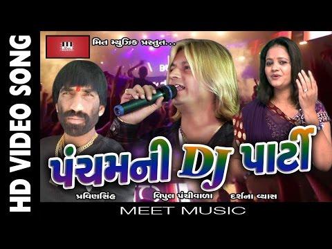 Pancham Ni DJ Party  Full Video | Pancham Group | Vipul Panchivala | Pancham Group Live Show 2016