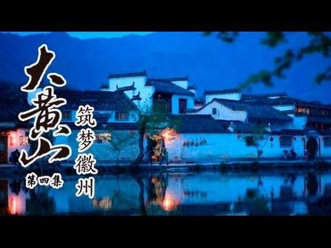 大黄山 04 筑梦徽州 纪录片顶级首播(1080P超清版)