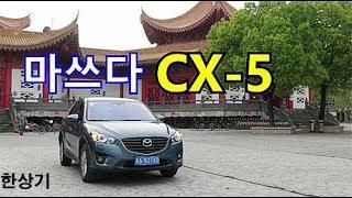 마쓰다 CX-5 스카이액티브-G 2.0 중국 시승기(Mazda CX-5 Skyactive-G 2.0 2wd Test Drive) - 2019.04