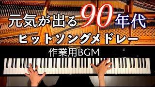 元気が出る90年代ヒットソングメドレー/作業用BGM/ピアノカバー/弾いてみた/平成/令和/piano cover/CANACANA