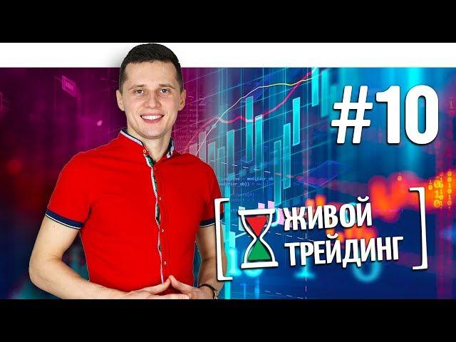 Живой трейдинг   Выпуск #10