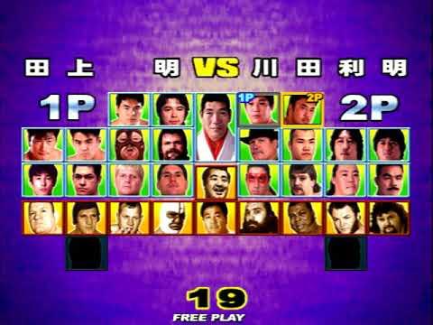 全日本プロレス3 ジャイアントグラム2000 栄光の勇者たち(All Japan Pro-Wrestling3 Giant Gram 2000)