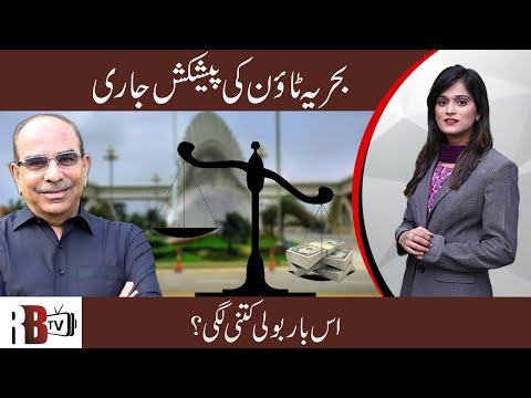 Bahria town's New Offer To Supreme Court | Rs 358b | Malik Riaz | land Regularization - RBTV