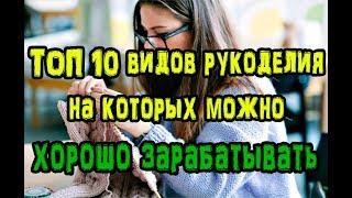 ТОП 10 видов рукоделия, на которых можно хорошо зарабатывать