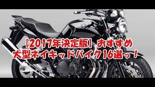 おすすめ大型ネイキッドバイク16選っ!