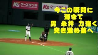 2012.3.3 糸井嘉男選手の応援歌の前に、ファンファーレが入り「いとい!...