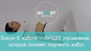 ВАКУУМ В ЖИВОТЕ - ЛУЧШЕЕ упражнение , чтобы убрать ЖИВОТ  | ECONET.RU