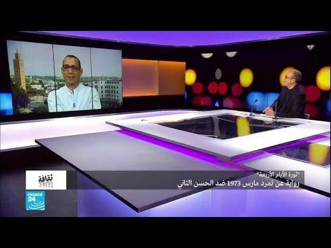 -ثورة الأيام الأربعة-.. رواية عن تمرد مارس 1973 ضد الحسن الثاني  - نشر قبل 3 ساعة