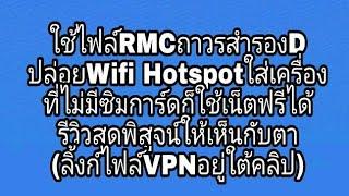 ใช้ไฟล์RMCถาวรสำรองD ปล่อยWifi Hotspotใส่เครื่อง ที่ไม่มีซิมการ์ดก็ใช้เน็ตฟรีได้ รีวิวสดพิสูจน์
