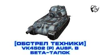 █▬█ █ ▀█▀ [Обстрел техники] VK4502(P) Ausf. B: Бета-тапок