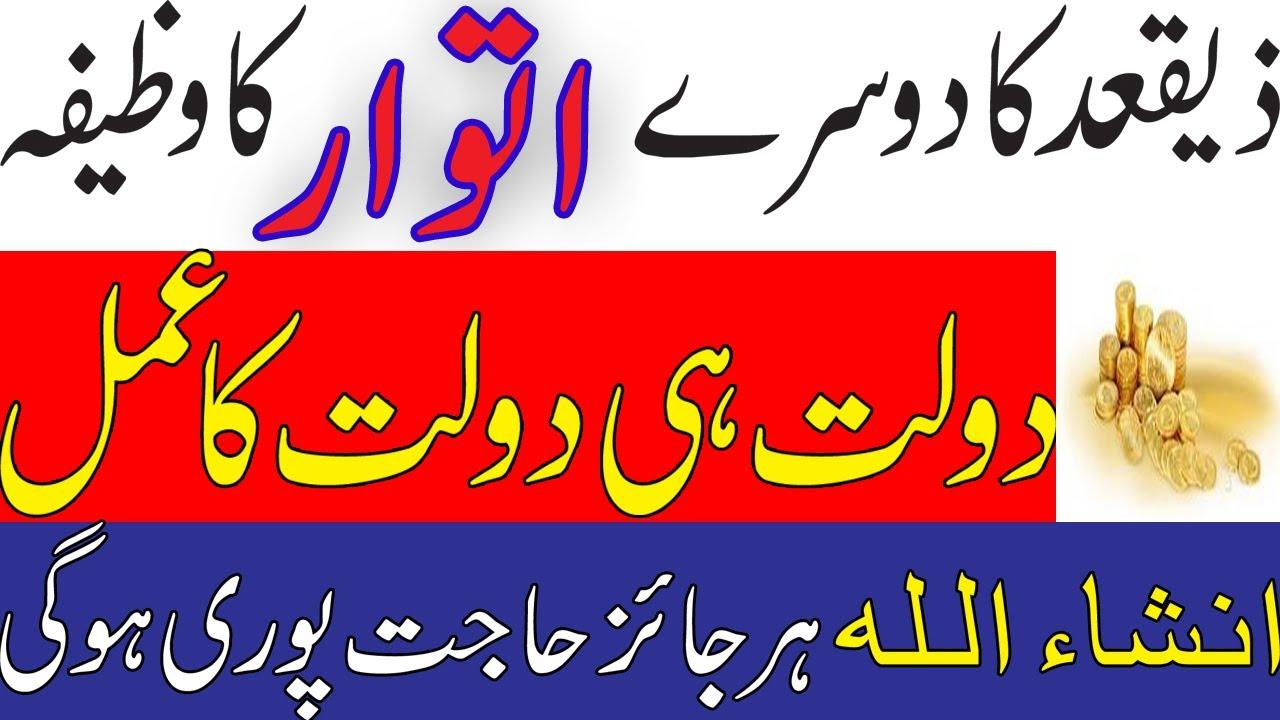Sunday Ka Khas Wazifa//Rizq Ka Wazifa//Har Hajat Ka Wazifa//Islamic Fiqah