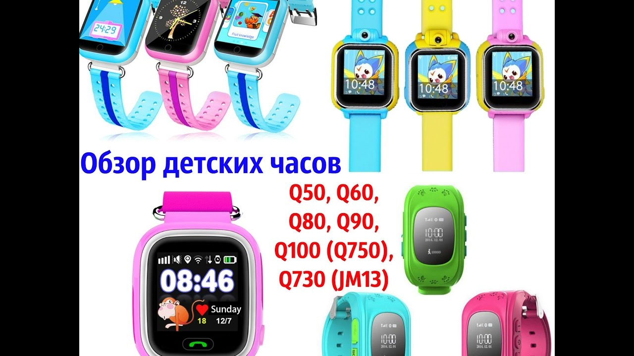 Часы-телефон для детей Q60 - YouTube