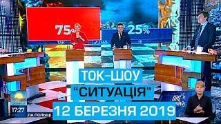 """Ток-шоу """"Ситуація"""" від 12 березня 2019 року"""