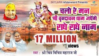 चलो रे श्री Vrindavan Dham !! Shri Chitra Vichitra Ji Maharaj !! Superhit Krishna Bhajan #skylark