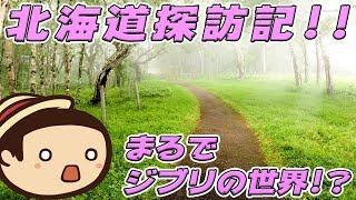 【たこらいす】ジブリの世界に入っちゃった!?北海道探訪記!!(´▽`)/【厚岸 あやめヶ原】