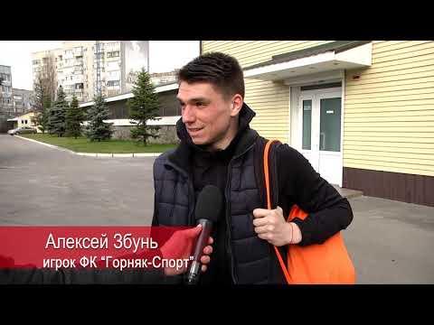 """Микс-зона """"Горняк-Спорт"""" -"""