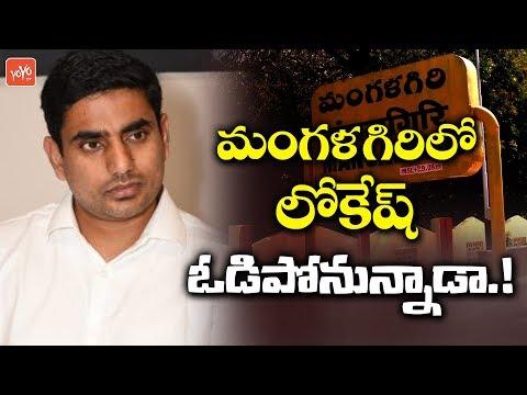 Nara Lokesh to Defeat In Mangalagiri? AP Elections 2019 Results | TDP Vs YCP | Lokesh Vs RK |YOYO TV