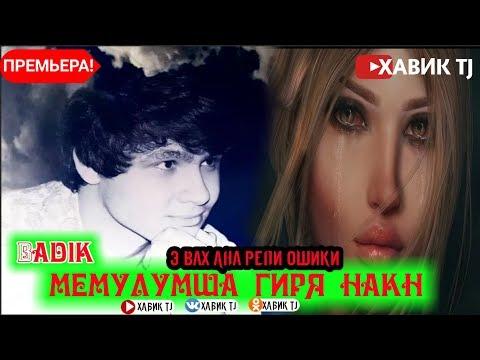 МЕМУЛУМША ГИРЯ НАКН / АНА РЕПИ ОШИКИ / BAD1K / HIT TREK 2019
