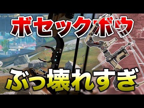 【先行プレイ映像】新武器『ボセックボウ』性能ぶっ壊れ!!【エーペックスレジェンズ】