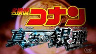 最終回風】名探偵コナン・真実の銀弾(シルバーブレット)【特報MAD】メインテーマver thumbnail
