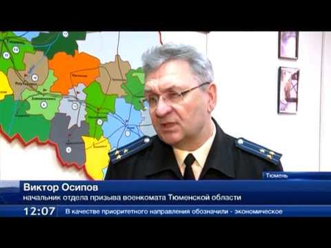 Тюменская область лидирует в конкурсе на лучшую подготовку к службе