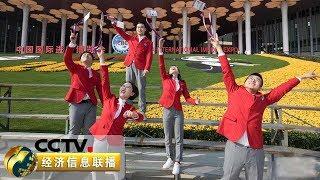 《经济信息联播》 20191110| CCTV财经