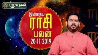 இன்றைய ராசி பலன் | Indraya Rasi Palan | தினப்பலன் | Mahesh Iyer | 20/11/2019 | Puthuyugam TV