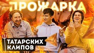 ДЕНИС САЛЬМАНОВ ОБЪЯВИЛ ВАЙНу ТАТАРСКИМ КЛИПАМ/ Прожарка татарских клипов #8