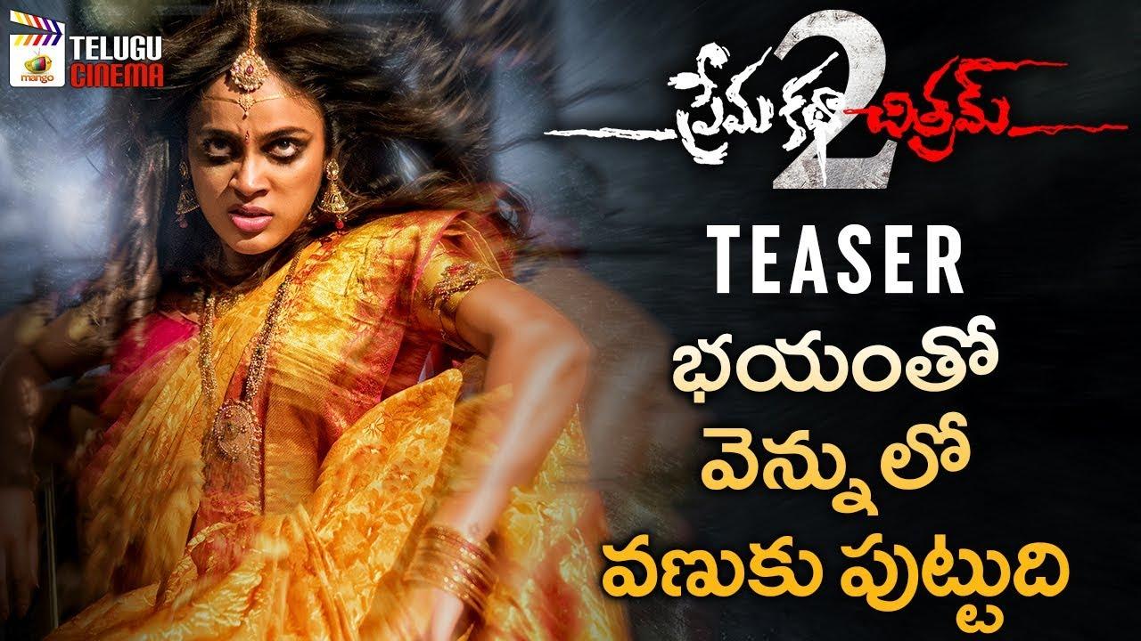 Prema Katha Chitram 2 - Official Trailer