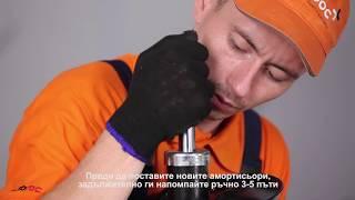 Смяна Амортисьор на TOYOTA RAV4: техническо ръководство