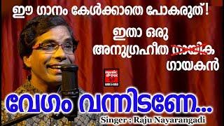 Vegam Vannidane  # Christian Devotional Songs Malayalam 2019 # Christian Video Song