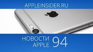 Новости Apple, 94: iPhone 6s mini, MacBook Air Retina и новые цены