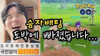 [포켓몬고] 포인트 걸고 도박했는데... Pokémon Go Korea