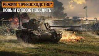 World of Tanks боевое обучение