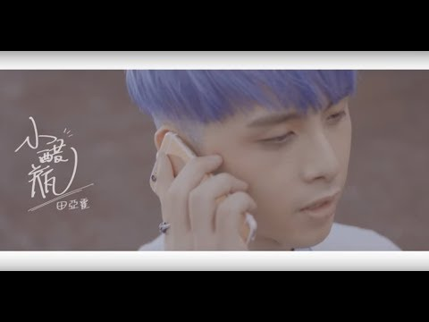 田亞霍-Elvis  【小醋瓶】My Little Darling  -(豐華唱片official HD官方正式版MV)