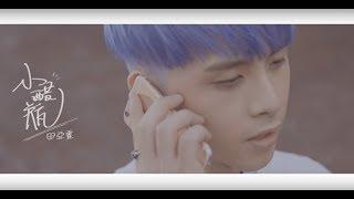 田亞霍-Elvis  【小醋瓶】My Little Darling  -(豐華唱片official HD官方正式版MV)