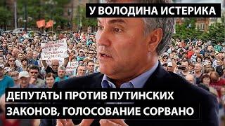 У Володина истерика. Народ и депутаты против путинских законов. Голосование сорвано!