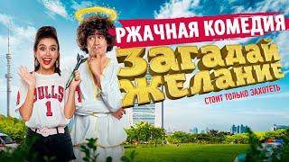 РЖАЧНАЯ комедия. Лучшие РУССКИЕ КОМЕДИИ 2021 смотрите в хорошем качестве